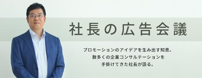 社長の広告会議