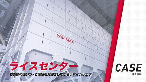 ヤンマーアグリジャパン株式会社様農業機械メーカー 施設プロモーション 映像制作