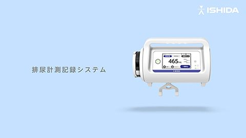 イシダメディカル株式会社様医療機器製品  プロモーション 日本語版 映像制作