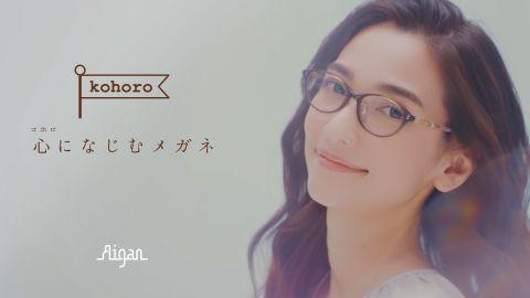 愛眼株式会社様眼鏡メーカー ブランディング 映像制作
