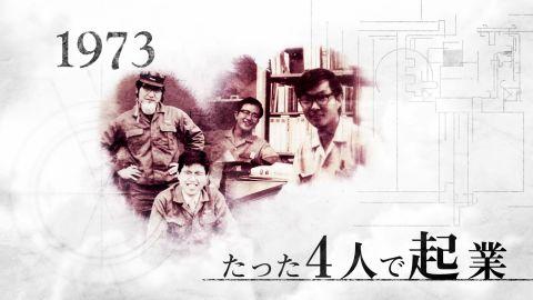 日本電産株式会社様テレビCM 映像制作