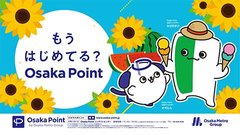 大阪市高速電気軌道株式会社様キャンペーン訴求サイネージ 映像制作