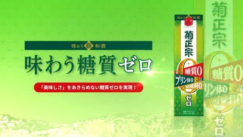 菊正宗酒造株式会社様商品プロモーション WEB販促 映像制作
