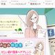 【デザインの裏側】ニーズに応える「コンテンツ」配信。Webマガジンサイトの制作と更新