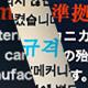 【デザインの裏側】製品カタログの多言語化/製品カタログ制作から多言語化までJPCならワンストップ