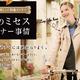 【デザインの裏側】外国人モデルを起用した通販カタログの撮影とデザイン