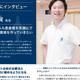 【デザインの裏側】歯科医院・院長様への取材インタビュー パンフレット制作