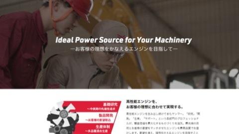 【デザインの裏側】Webサイトの産業用エンジン製品・サービスページの制作