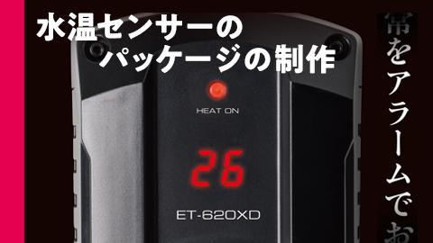 【デザインの裏側】水温センサーのパッケージのデザイン制作