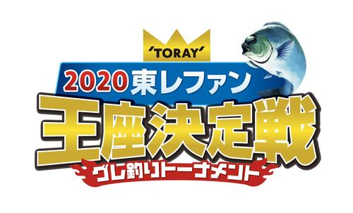 toray_poster_logo.jpg
