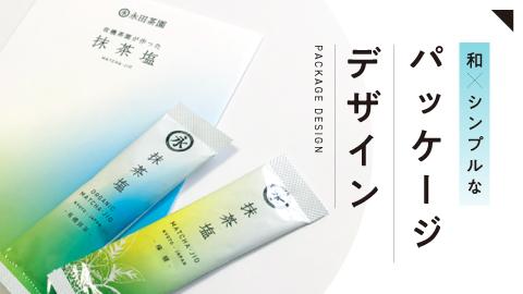【デザインの裏側】新商品のパッケージデザイン制作