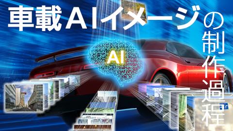 【デザインの裏側】車載AIイメージ画像(フォトレタッチ)の制作