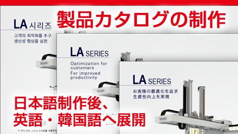 【デザインの裏側】多言語展開した製品カタログ