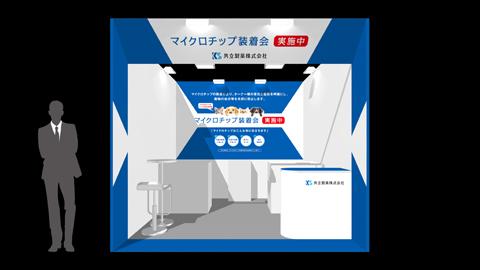 【デザインの裏側】診療所のような展示会ブースの空間デザイン