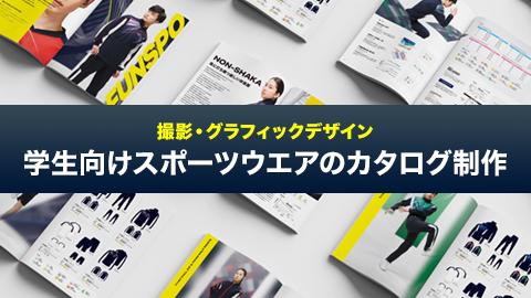 【デザインの裏側】学生向けスポーツウエアの撮影とカタログのデザイン制作