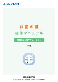himitsu_hyo1.jpg
