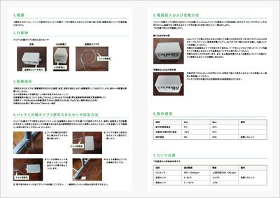 sensor_naka.jpg