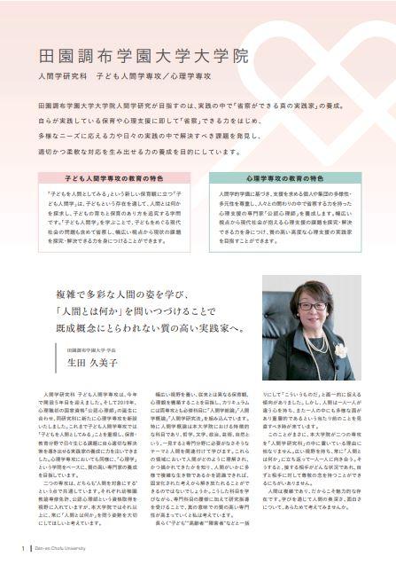 200501_2学長.JPG