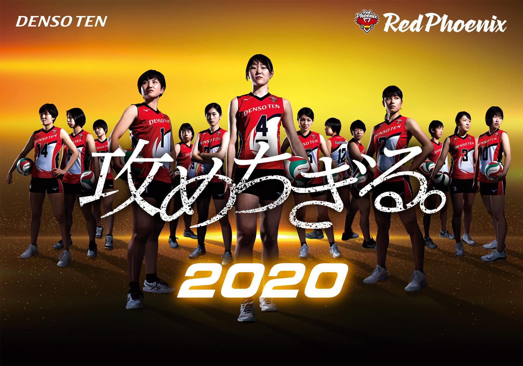 RedPhoenix_2020_E.jpg