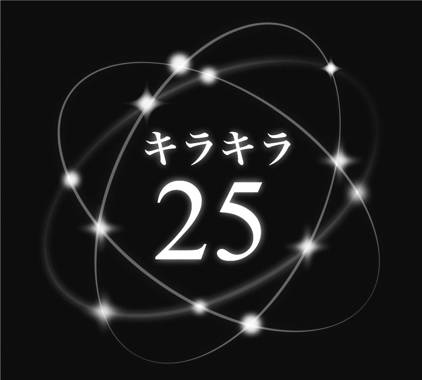 kirakira25_logo_k.jpg
