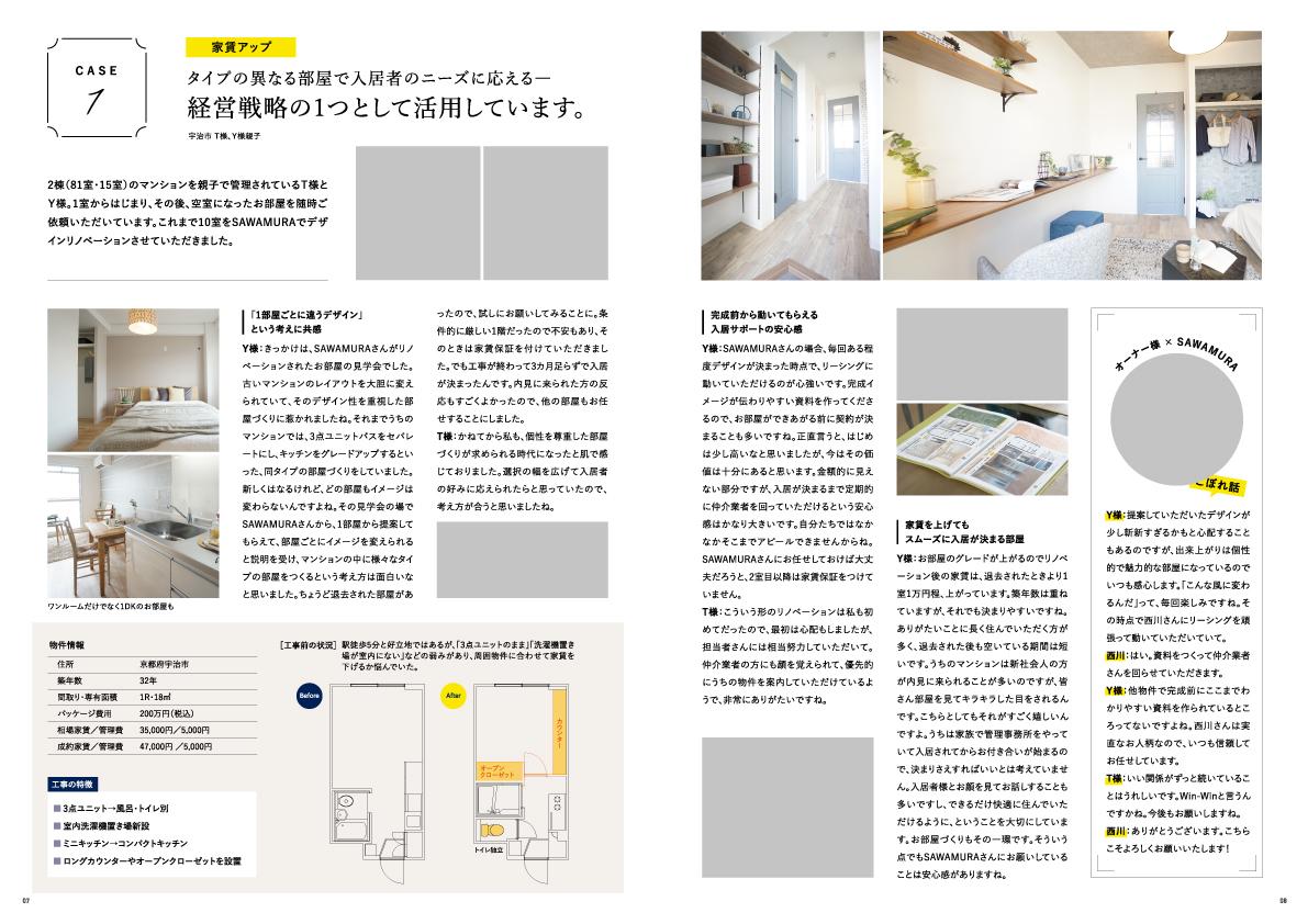 renovation_P07_08ol.jpg