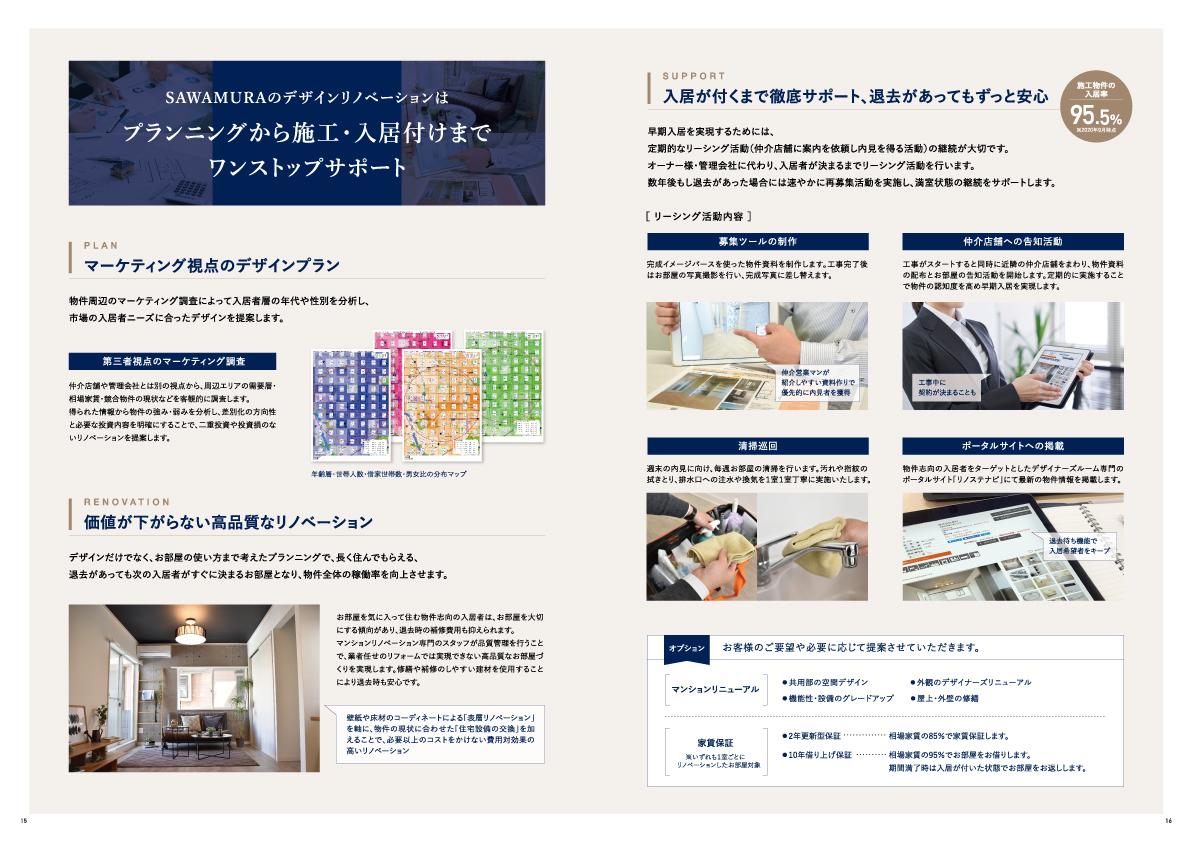 renovation_P15_16ol.jpg