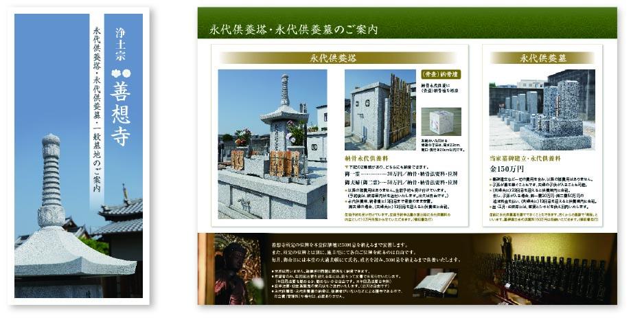 zensouji_B.jpg