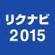 2015年度 新卒採用終了のお知らせ(予定採用枠 決定のため)
