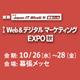 Web広告部門 新サービス「AdMarket」が「第6回 Web&デジタルマーケティング EXPO秋(幕張メッセ)」へ出展
