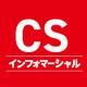 「CS放送」で始める―CM/インフォマーシャル出稿サービスのご案内。