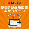 【AdMarket】秋のデジタル広告キャンペーン開催のお知らせ(期間:10/25~11/19)