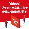 Yahoo!ブランドパネル広告 お取り扱い開始のお知らせ
