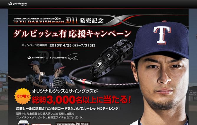 RAKUWA ネック&ブレス X50 ダルビッシュ有モデル特設サイト(PC)ーファイテン株式会社様