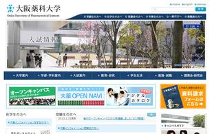 学校サイトー大阪薬科大学様