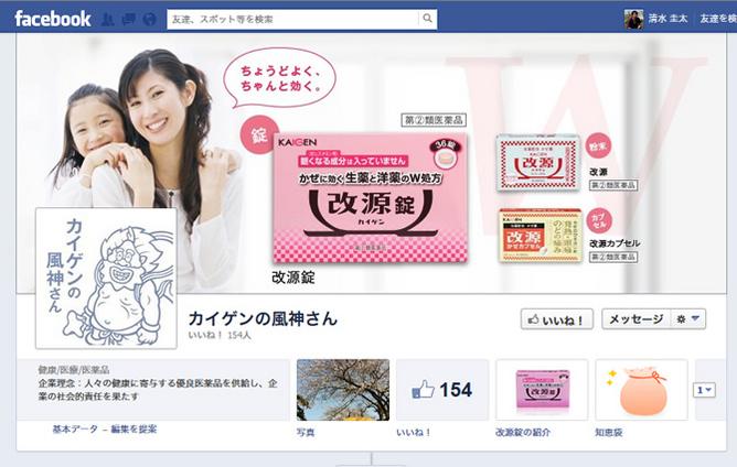facebookページーカイゲン株式会社様