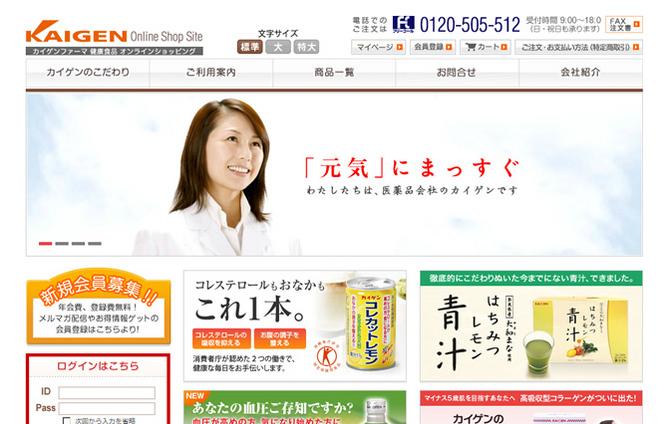 オンラインショップサイトーカイゲンファーマ株式会社様