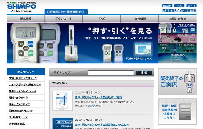 計測機器サイトー日本電産シンポ株式会社様