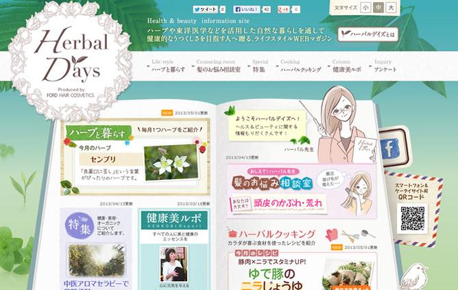 Harbal Daysブランドサイトー三口産業株式会社様