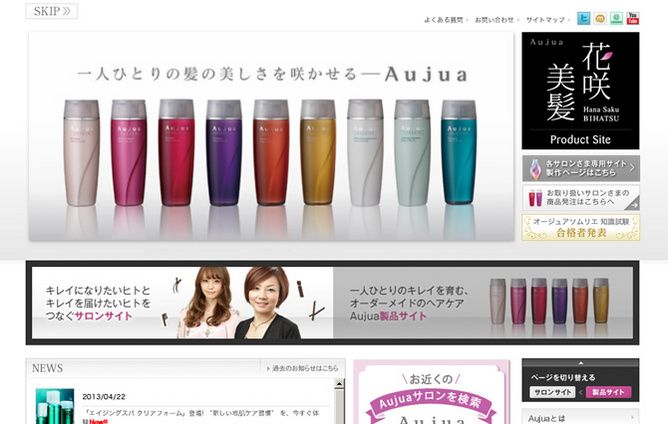 Aujua製品サイトー株式会社 MILBON様