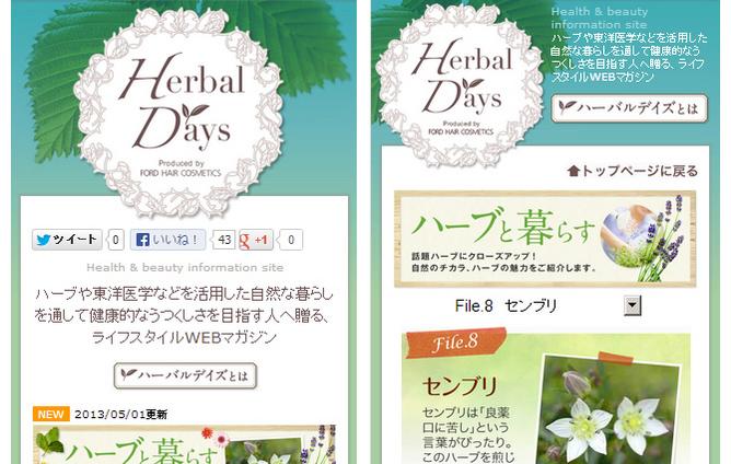 Harbal DaysブランドサイトSPー三口産業株式会社様