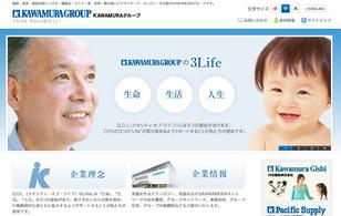 グループサイトーKAWAMURAグループ 様