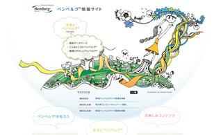 旭化成せんい株式会社様-ベンベルグ情報サイト