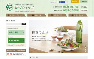 辰馬本家酒造株式会社様-ECサイト「おづショップ」