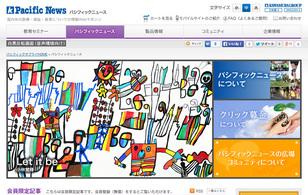 パシフィックサプライ株式会社様-「パシフィックニュースサイト(PC)」