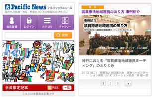 パシフィックサプライ株式会社様-「パシフィックニュースサイト(スマホ)」