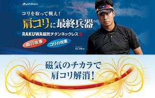 ファイテン株式会社様-「RAKUWA磁気チタンネックレスS【松山選手ver】」LP(ランディングページ)
