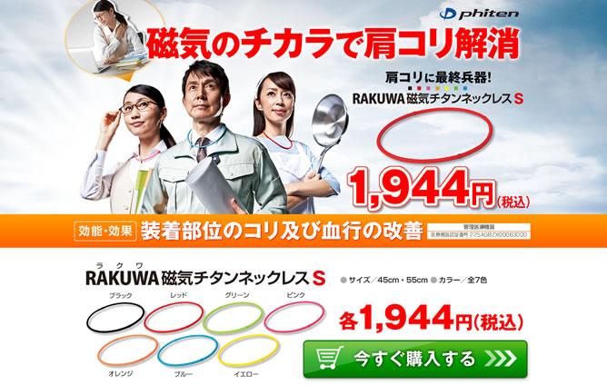 ファイテン株式会社様-「RAKUWA磁気チタンネックレスS【働く人ver】」LP(ランディングページ)