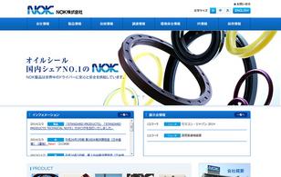 NOK株式会社様ー「コーポレートサイト」