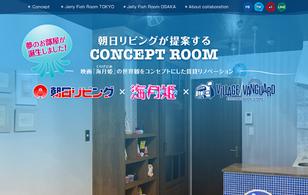 株式会社朝日リビング様ー「朝日リビング×海月姫×ヴィレッジヴァンガードがコラボした夢の部屋プロジェクト」