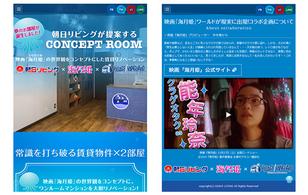 株式会社朝日リビング様ー「朝日リビング×海月姫×ヴィレッジヴァンガードがコラボした夢の部屋プロジェクト」(スマホ)